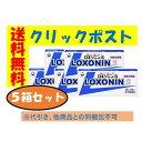 【第1類医薬品】ロキソニンS 12錠 (5箱セット)【クリックポスト】
