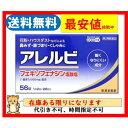 【第2類医薬品】 アレルビ 56錠 定形外 送料無料 アレグ...