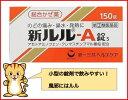 【第(2)類医薬品】 新ルル-A錠s 150錠熱 喉の痛み ...