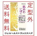 【第3類医薬品】 クラシエヨクイニンタブレット 504錠送料...