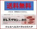 新レスタミンコーワ軟膏 30g送料無料 クリックポスト 痒み 湿疹 汗疹に