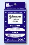ジョンソン&ジョンソン ジョンソン綿棒 【天然コットン100%】 (200本入)