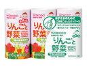 【特売セール】 和光堂ベビー飲料 元気っち 【りんごと野菜】 (125ml×3本) ウェルネス