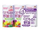 【特売セール】 和光堂ベビー飲料 元気っち 【くだものと野菜】 (125ml×3本) ウェルネス