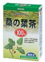【アウトレット】 オリヒロNLティー100% 桑の葉茶