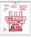 G-8M 松江市指定ごみ袋事業所用 燃やせる45L ウェルネス