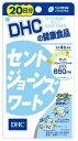DHCの健康食品  セントジョーンズワート 【20日分】 (80粒) ウェルネス