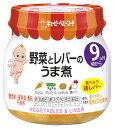【☆】 キューピー ベビーフード P-92 野菜とレバーのうま煮 おかず (100g) 【9ヶ月頃から】 ウェルネス