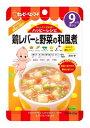 キューピー ベビーフード ハッピーレシピ 鶏レバーと野菜の和風煮 9ヶ月頃から (80g) ウェルネス