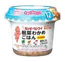 【特売セール】 キューピー ベビーフード すまいるカップ 根菜わかめごはん 12ヶ月頃から (120g) ウェルネス