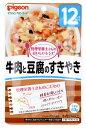 ピジョン ベビーフード 管理栄養士さんのおいしいレシピ 牛肉と豆腐のすきやき 12ヵ月頃から (80g) ウェルネス