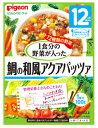 【特売セール】 ピジョン ベビーフード 管理栄養士さんのおいしいレシピ 1食分の野菜 鯛の和風アクアパッツァ 12ヵ月頃から (100g) ウェルネス