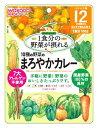 【特売セール】 和光堂 グーグーキッチン 1食分の野菜が摂れる 10種の野菜のまろやかカレー 12ヶ月頃〜 (100g) ウェルネス