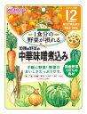 【特売セール】 和光堂 グーグーキッチン 1食分の野菜が摂れる 10種の野菜の中華味噌煮込み 12ヶ月頃〜 (100g) ウェルネス