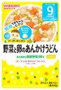 和光堂ベビーフード グーグーキッチン 野菜と卵のあんかけうどん (80g) 9ヶ月頃から 歯ぐきでつぶせる固さ ウェルネス