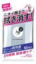 資生堂 Agデオ24 エージーデオ24 クリアシャワーシート Na S 無香料 (10枚入) ボディシート ウェルネス