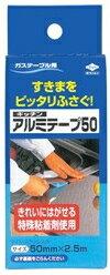 東洋アルミ キッチンアルミテープ タイル・ステンレス用 (50mm×2.5m) ウェルネス