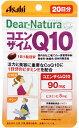 アサヒ ディアナチュラ スタイル コエンザイムQ10 【20日分】 (20粒) ウェルネス