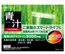 井藤漢方 メタプロ 青汁 (8g×30袋) ウェルネス...