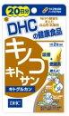DHCの健康食品 キノコキトサン キトグルカン 20日分 (40粒)