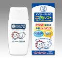 【第3類医薬品】ロート製薬 メンソレータムAD こどもソフト カサつく肌のかゆみ治療薬 (120ml) ウェルネス