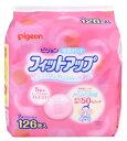【特売セール】 ピジョン 母乳パッド フィットアップ (126枚入) ウェルネス
