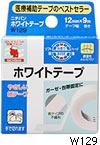 【ニチバン ホワイトテープ 12mm×9m