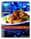 日清フーズ 青の洞窟 香味野菜とハーブ引き立つボロネーゼ パスタソース 1人前 (