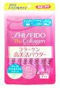 【ポイント5倍】 SHISEIDO 資生堂 ザ・コラーゲン コラーゲン 高美活パウダー 7日分 トライアルサイズ (6g×7包)