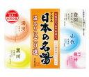 ツムラの日本の名湯 温もりにごり選 【5種類】 (10包入)