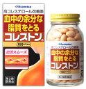 【第3類医薬品】久光製薬 高コレステロール改善薬 血中の余分な脂質をとる コレストン (168カプセル) 【送料無料】 【smtb-s】 ウェルネス