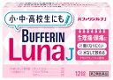 【第2類医薬品】ライオン バファリン ルナJ (12錠) 小...