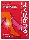 【第2類医薬品】クラシエ 漢方 芍薬甘草湯エキス顆粒 (12包) よく足がつる方に ウェルネス