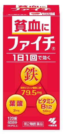 【第2類医薬品】小林製薬 ファイチ 60日分 (120錠) 貧血に 鉄 葉酸 ビタミンB12 ウェルネス