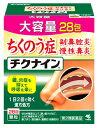 【第2類医薬品】小林製薬 チクナイン 顆粒 (28包) 蓄膿症 副鼻腔炎 慢性鼻炎 ウェルネス