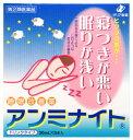 【第(2)類医薬品】ゼリア新薬 アンミナイト (30mL×3本) 睡眠改善薬 ドリンクタイプ