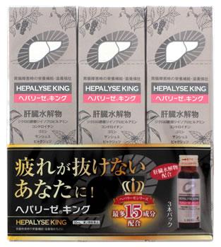 【第2類医薬品】【ポイント10倍】 ゼリア新薬 ヘパリーゼキング (50mL×3本パック) 滋養強壮 ドリンク剤 ヘパリーゼ ウェルネス