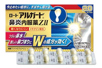 【ポイント10倍】 【第(2)類医薬品】ロート製薬 ロート アルガード 鼻炎内服薬Z II 2 (20カプセル)