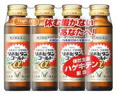 【第2類医薬品】大正製薬 ハピコム リポビタンゴールドα アルファ (50mL×4本) ウェルネス