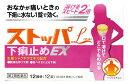 【第2類医薬品】ライオン ストッパエル下痢止めEX (12錠) ウェルネス