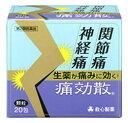 【◇】 【第2類医薬品】救心製薬 痛効散 (20包) 関節痛...