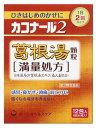 【第2類医薬品】第一三共ヘルスケア カコナール2 葛根湯顆粒...