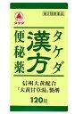 【第2類医薬品】タケダ タケダ漢方便秘薬 (120錠) ウェルネス