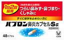 【第(2)類医薬品】大正製薬 パブロン鼻炎カプセルSα (48カプセル) 鼻炎薬 パブロン ウェルネス