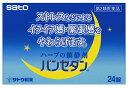 【第2類医薬品】佐藤製薬 パンセダン (24錠) ウェルネス