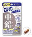 【ポイント3倍】 DHCの健康食品 亜鉛 【20日分】 (20粒)