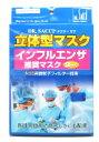 【即納】 【★】 ドクターサチ 立体型マスク (3枚入り)