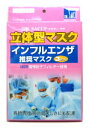 【即納】 【★】 ドクターサチ 立体型マスク 【レディス・ジュニアサイズ】 (3枚入り)
