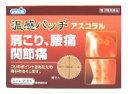 【ポイント3倍】 《セット販売》 welcia ウエルシア 温感パッチ アスコラル 肩こり、腰痛、関節痛に (156枚)×2個セット 【第3類医薬品】 【送料無料】