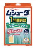 【特売セール】 エステー せんい製品防虫剤 ムシューダ 1年間有効 【クローゼット用】(3個入) 【HLSDU】
